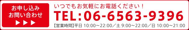 06-6563-9396