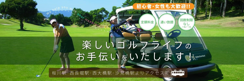 大阪市西区南堀江のインドアゴルフ練習場&レッスン【フェアフィールド-Fair Field-】